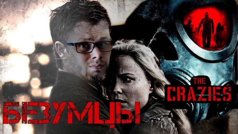 Треш Обзор фильма Безумцы Скука и зомби