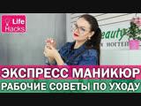 ⏰Экспресс маникюр - как сделать модный и быстрый маникюр легко | Лайфхаки для маникюра | Pink Beauty
