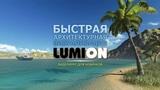 Архитектурная визуализация LUMION. Урок №3. Деревья, растения, трава. (Рустам Мингазов)