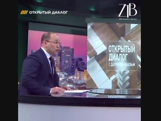 Даурен Абаев объяснил, почему Нурсултан Назарбаев сказал, что в Казахстане средняя заработная плата - 500 000 тенге