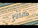 Екатеринбург 1 рубль 1918 Гражданская война 1917 1922 Моя коллекция банкнот Гражданской войны