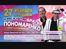 У вас в гостях Братья Пономаренко - Смешной и еще смешнее 27 Февраля в Уфе