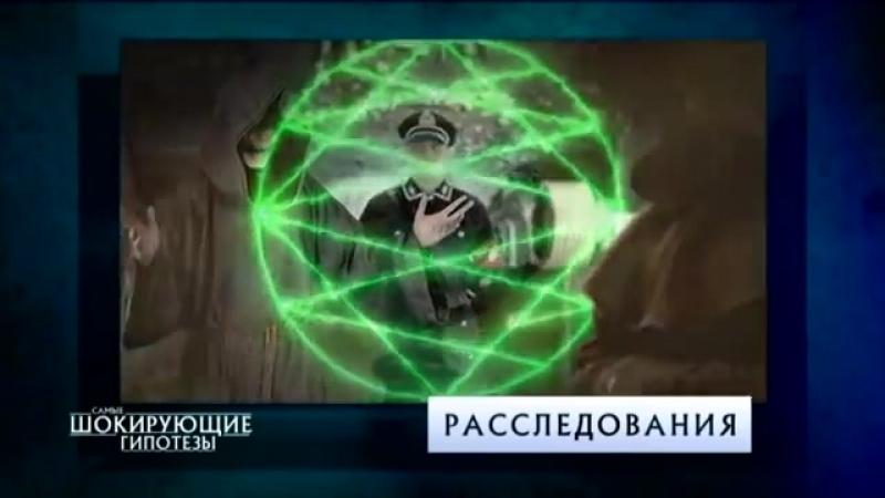 Эксперименты Третьего рейха. Выпуск 498 (14.09.2018). Самые шокирующие гипотезы.
