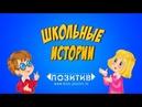 ШКОЛЬНЫЕ ИСТОРИИ выпуск 1 _ Детская киностудия ПОЗИТИВ