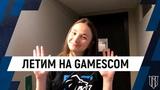 Летим в Кёльн на Gamescom 2018