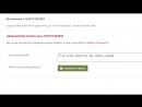 Транспортная программа Профсоюза СПФНР Инструкция для членов ПСПФНР