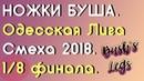 НОЖКИ БУША (Bush`s Legs) и Иван Люленов.  Одесская Лига Смеха 2018.  1/8 финала.