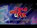 ВЕТО - Однажды Мы проснёмся знаменитыми (live in Екатеринбург Старый Новый Рок)