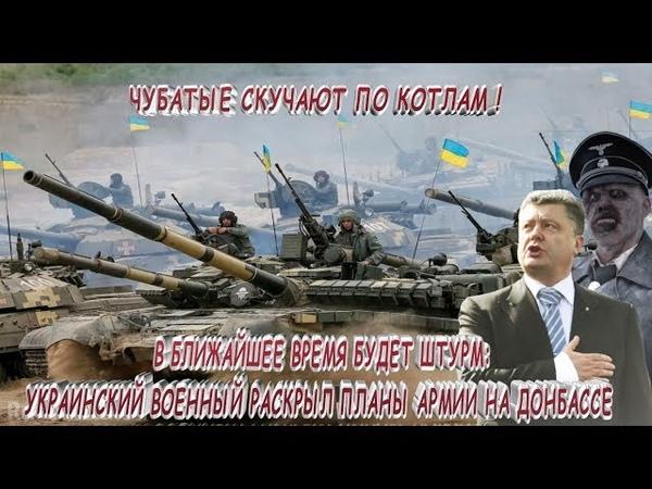 В ближайшее время будет штурм! украинский военный раскрыл планы армии на Донбассе