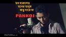মন হারালেও মনের মানুষ কভু হারে না PANKAJ Mon Haraleo Moner Manush Kobhu Hare Na Studio