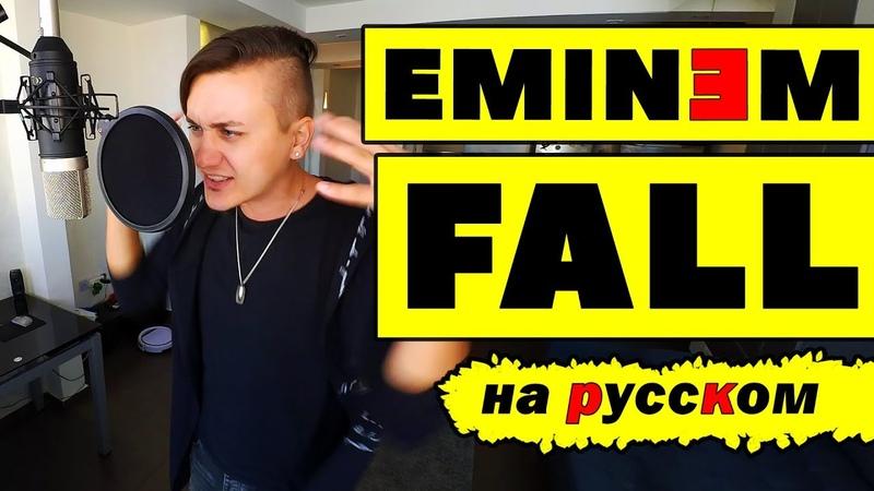 EMINEM - FALL | НА РУССКОМ
