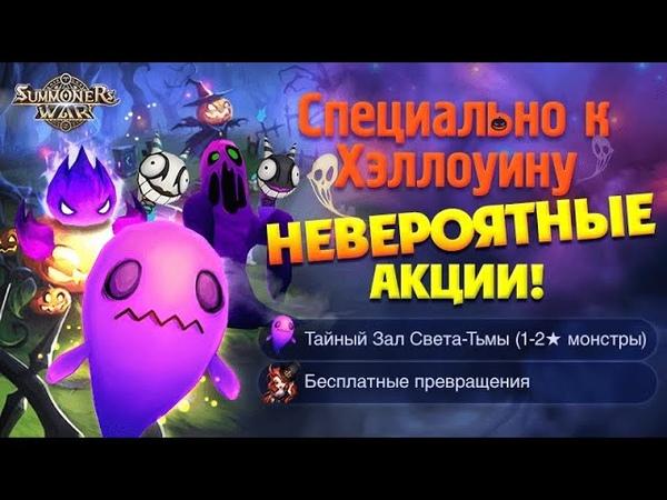 Summoners War - Невероятные акции к Хэллоуину! ГВ с игрушкой (Медведь тьмы) ✔