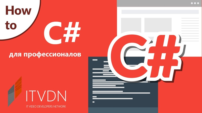 How to C Professional. Ключевое слово yield.