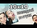 ПОСЛЕДНИЙ ВЫПУСК 10x10/ МОИ ВПЕЧАТЛЕНИЯ!