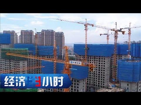 《经济半小时》 昆明贵阳:楼市发烧背后 20180621 | CCTV财经