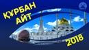 Нұр Астана орталық мешіті: Құрбан айт - 2018  
