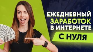 Как мой ученик вышел на доход 1000 рублей в день. Подробный курс по заработку в интернете