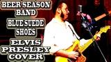 BEER SEASON BAND - BLUE SUEDE SHOES cover ELVIS PRESLEY (г. Орёл) LIVE