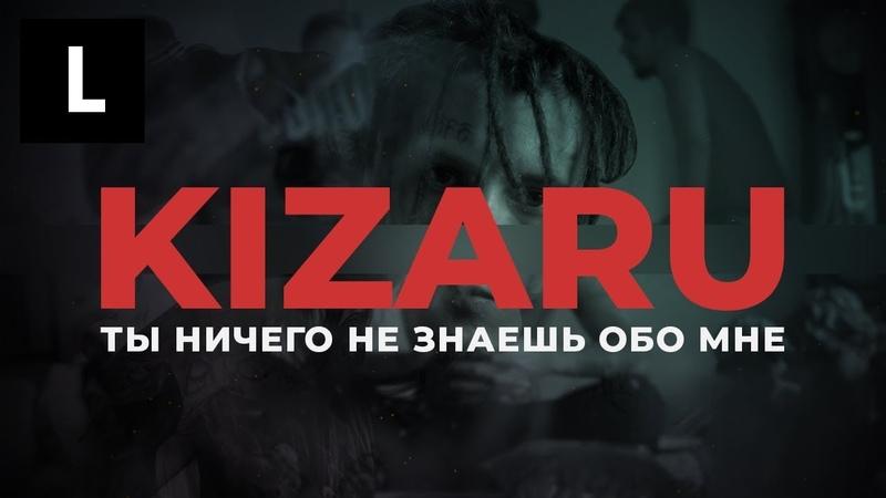Kizaru ты ничего не знаешь обо мне Документальный фильм Ленты ру