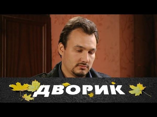 Дворик. 155 серия 2010 Мелодрама семейный фильм @ Русские сериалы