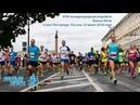 XXIX Международный марафон Белые Ночи 2018 Прямая трансляция