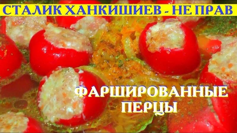 Фаршированные перцы Сталик Ханкишиев не прав Stuffed peppers Stalik Khankishiyev wrong