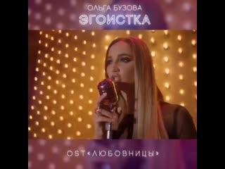 Новый клип Ольги Бузовой уже в Сети!