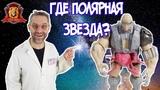 ДОКТОР ЗЛЮ в Супер Школе. Астрономия для детей где полярная звезда