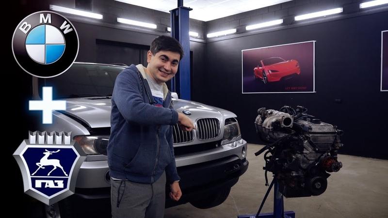 Ставим в BMW X5 мотор от Газели Поедет