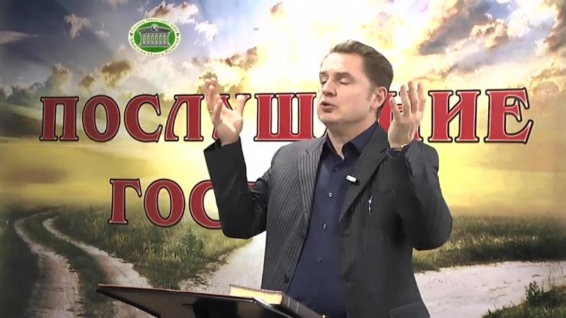 Олег Ремез Послушание Господу 12 встреча