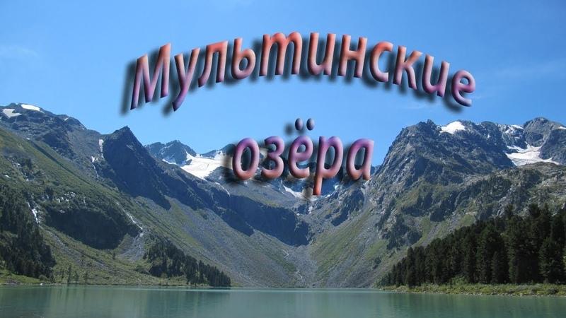 Три Мультинских Озера Удивительные Места Горного Алтая