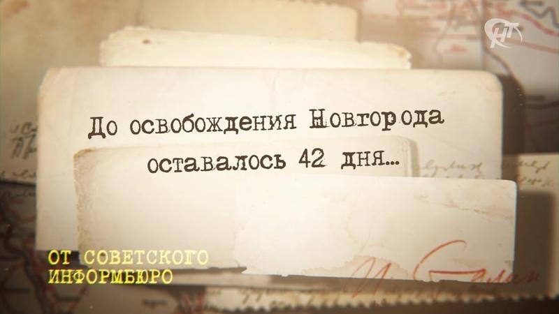 Сводки Победы. От Советского информбюро. 9 декабря 1943 года