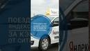 Поездка на Яндекс.Такси за кэшбэк от СитиЛайф.