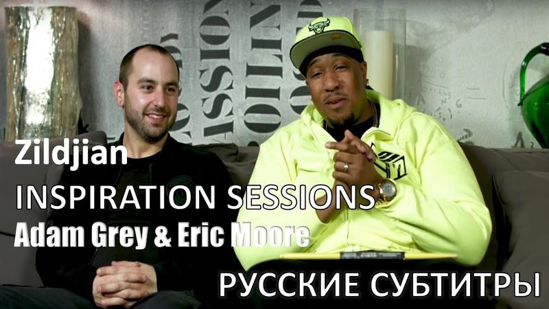 Zildjian Inspirations Sessions - Adam Grey Eric Moore [РУССКИЕ СУБТИТРЫ]