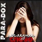 Para-Dox альбом Последнее слово