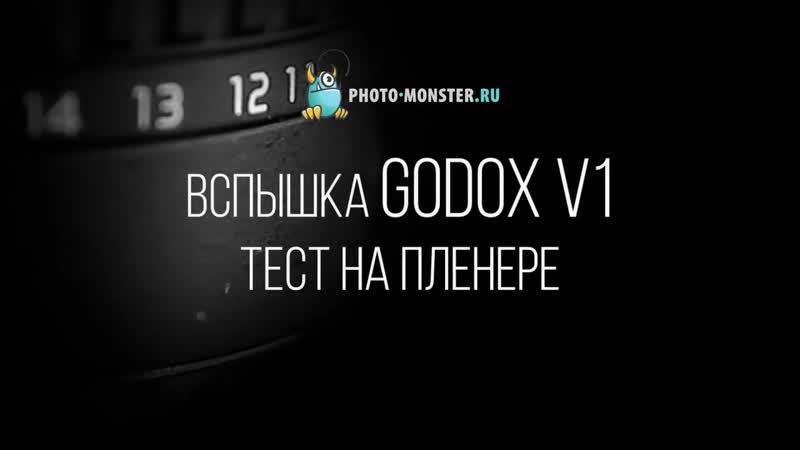 Вспышка Godox V1. Тест на пленере. Съемка со вспышкой в режиме HSS. (Евгений Карташов и команда Фото-монстра)