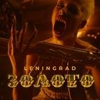 Ленинград альбом Золото