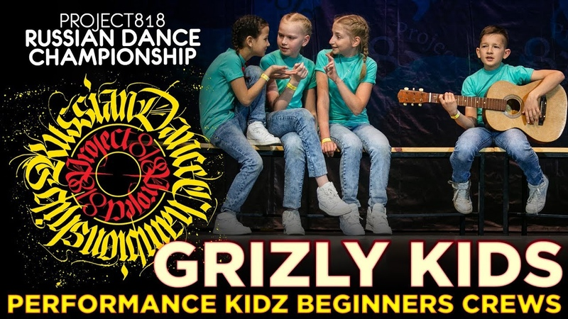 GRIZLY KIDS ★ PERFORMANCE KIDZ BEGINNERS CREWS ★ RDC19 PROJECT818