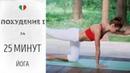 Похудение I за 25 минут – Йога для начинающих.