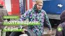 Влог Полтавщина 7. Полтава · Ukraїner