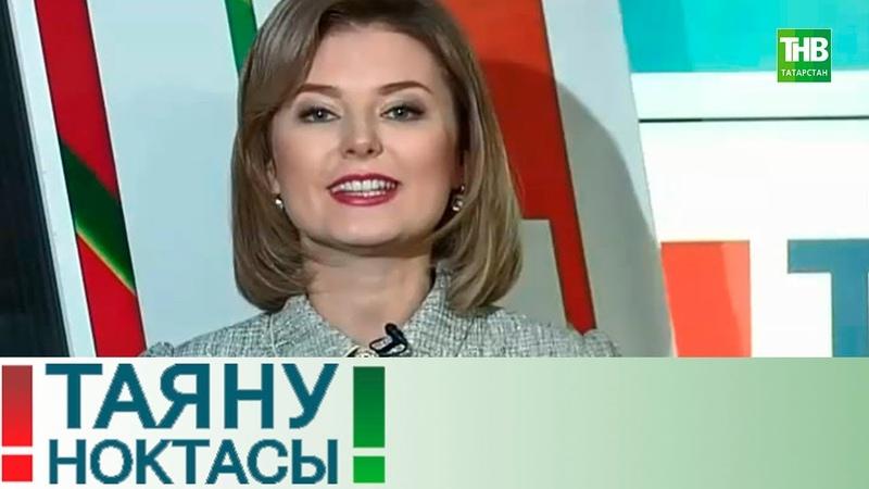 Татар балалар китаплары. Таяну ноктасы 19/11/18 ТНВ