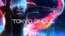 Avm- Tokyo Ghoul(Токийский гуль)
