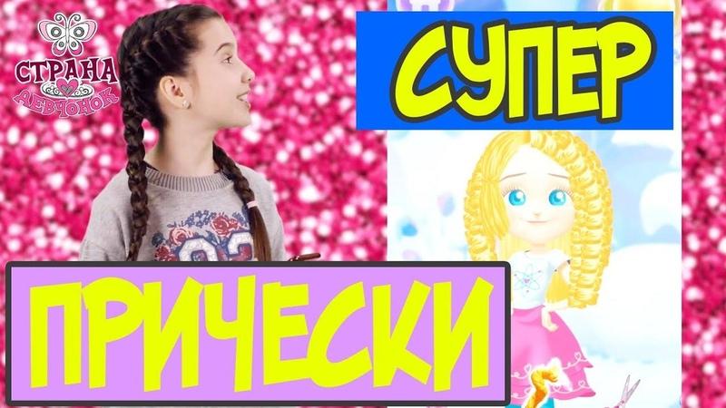 Страна девчонок • ЛЕРА играет идеальная причёска с помощью приложения!