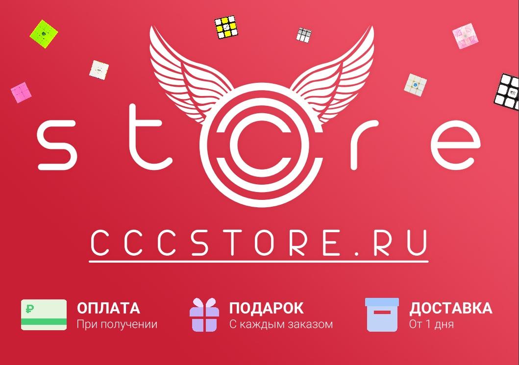 logo_CCCStore