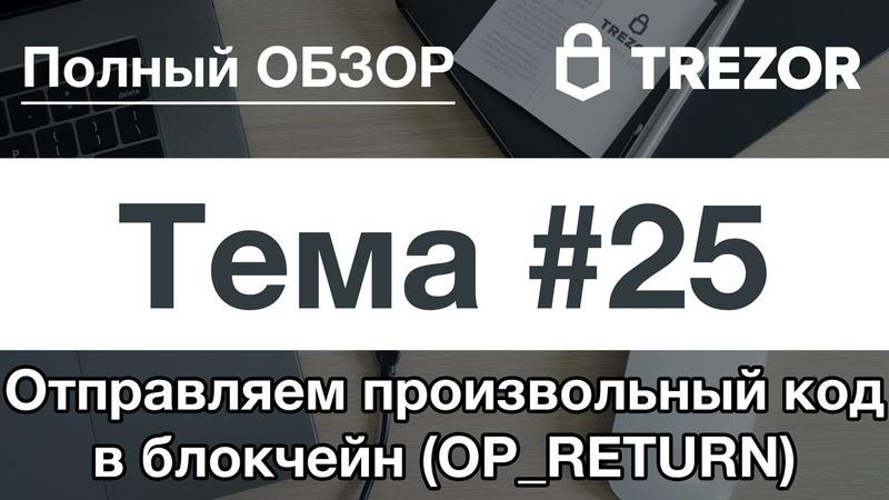 Полный обзор кошелька TREZOR - 25. Отправляем произвольный код в блокчейн (OP_RETURN)