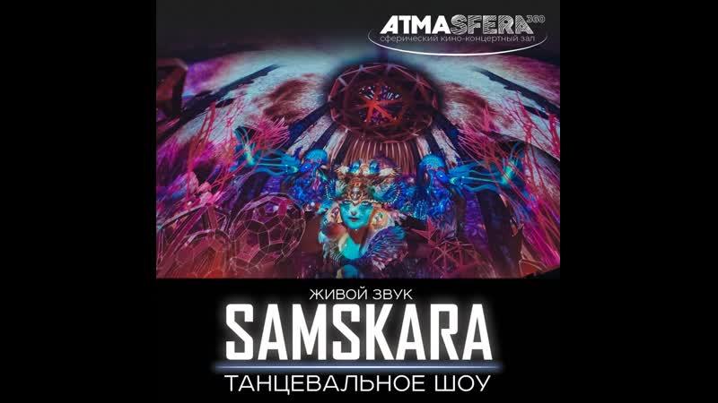 Самскара шоу в Парке Горького, Москва, 28-30 июня