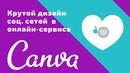 Крутой дизайн социальных сетей в онлайн сервисе Canva