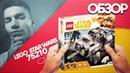 Lego Star Wars 75210 Molochs Landspeeder Review Обзор на ЛЕГО Звёздные Войны Спидер Молоха