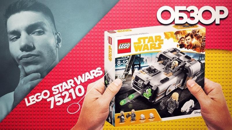 Lego Star Wars 75210 Moloch's Landspeeder Review | Обзор на ЛЕГО Звёздные Войны Спидер Молоха