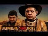 Почему Емельяненко ушел от Кадырова Жизнь, как в Red Dead Redemption 2